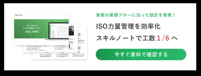 SKILL NOTE資料請求